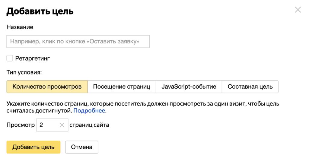 Количество просмотров - цель в Яндекс Метрике
