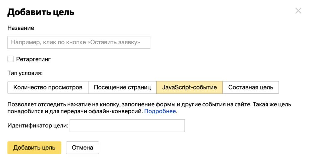 Поставить цель на кнопку в Яндекс Метрике
