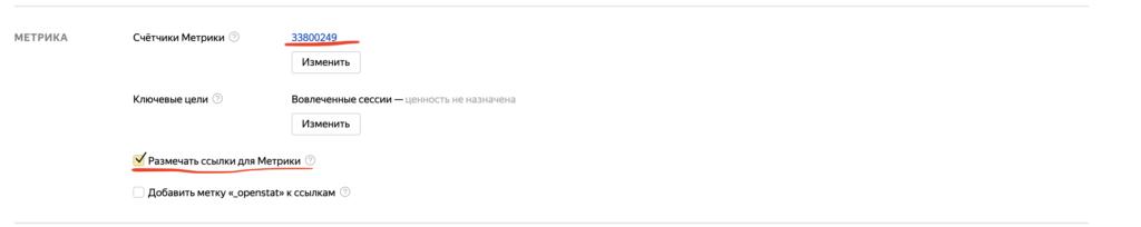 Связь Яндекс Метрики с Яндекс.Директом