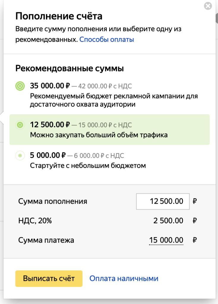 Как выписать счет на Яндекс.Директ