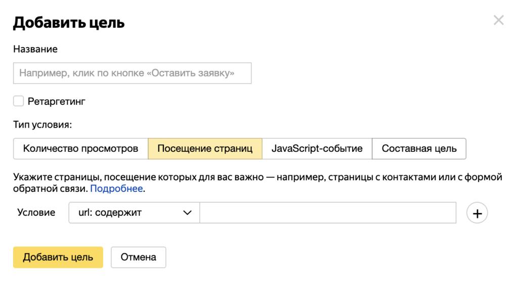 Посещение страниц - цель в Яндекс Метрике