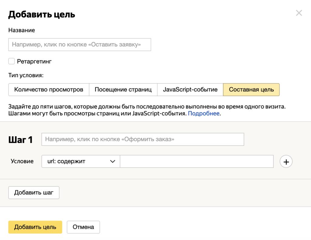Составная цель в Яндекс Метрике