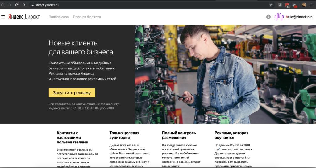 Создание первой рекламной кампании в Яндекс.Директ